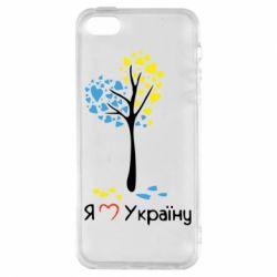 Чехол для iPhone5/5S/SE Я люблю Україну дерево