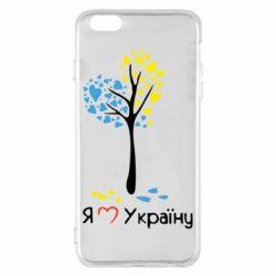 Чехол для iPhone 6 Plus/6S Plus Я люблю Україну дерево