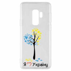 Чехол для Samsung S9+ Я люблю Україну дерево