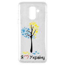 Чехол для Samsung A6+ 2018 Я люблю Україну дерево