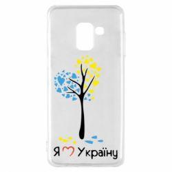 Чехол для Samsung A8 2018 Я люблю Україну дерево