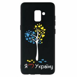 Чехол для Samsung A8+ 2018 Я люблю Україну дерево