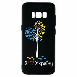 Чехол для Samsung S8 Я люблю Україну дерево