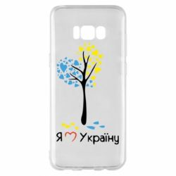 Чехол для Samsung S8+ Я люблю Україну дерево
