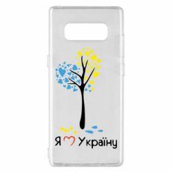 Чехол для Samsung Note 8 Я люблю Україну дерево