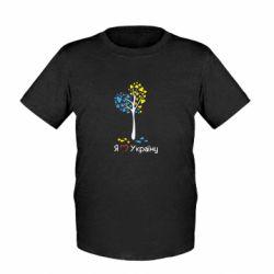 Детская футболка Я люблю Україну дерево