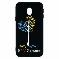 Чехол для Samsung J3 2017 Я люблю Україну дерево