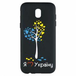 Чехол для Samsung J5 2017 Я люблю Україну дерево