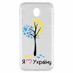 Чехол для Samsung J7 2017 Я люблю Україну дерево