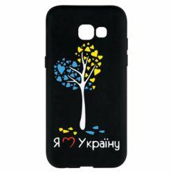 Чехол для Samsung A5 2017 Я люблю Україну дерево