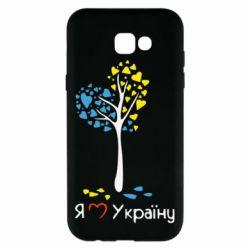 Чехол для Samsung A7 2017 Я люблю Україну дерево