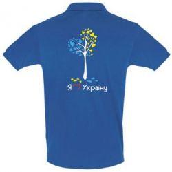 Футболка Поло Я люблю Україну дерево