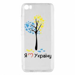 Чехол для Xiaomi Mi5/Mi5 Pro Я люблю Україну дерево