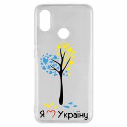 Чехол для Xiaomi Mi8 Я люблю Україну дерево