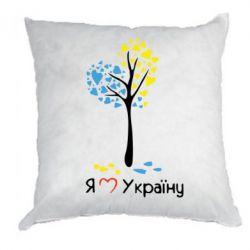 Подушка Я люблю Україну дерево - FatLine