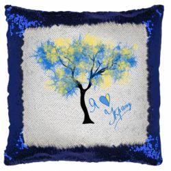 Подушка-хамелеон Я люблю Україну і дерево