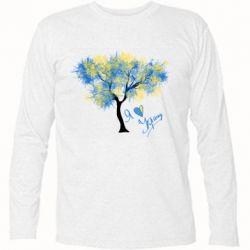 Футболка з довгим рукавом Я люблю Україну і дерево