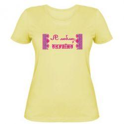 Женская футболка Я люблю Україну (вишиванка) - FatLine