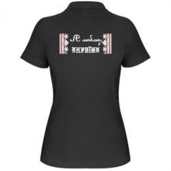 Женская футболка поло Я люблю Україну (вишиванка) - FatLine