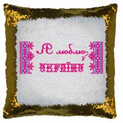 Подушка-хамелеон Я люблю Україну (вишиванка)