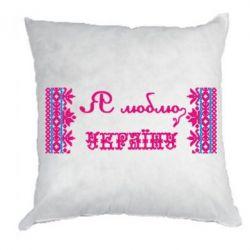 Подушка Я люблю Україну (вишиванка)