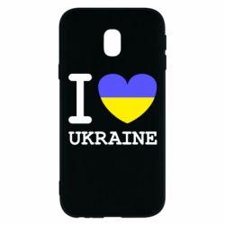 Чохол для Samsung J3 2017 Я люблю Україну