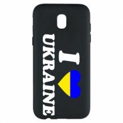 Чохол для Samsung J5 2017 Я люблю Україну