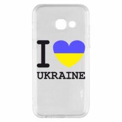 Чохол для Samsung A3 2017 Я люблю Україну