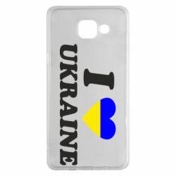 Чохол для Samsung A5 2016 Я люблю Україну