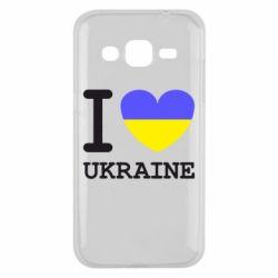 Чохол для Samsung J2 2015 Я люблю Україну