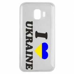 Чохол для Samsung J2 2018 Я люблю Україну