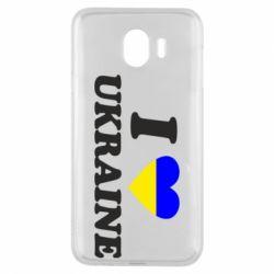 Чохол для Samsung J4 Я люблю Україну