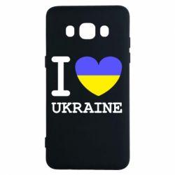 Чохол для Samsung J5 2016 Я люблю Україну