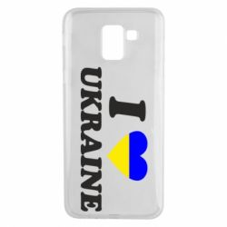 Чохол для Samsung J6 Я люблю Україну