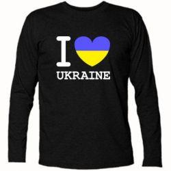 Футболка с длинным рукавом Я люблю Україну - FatLine