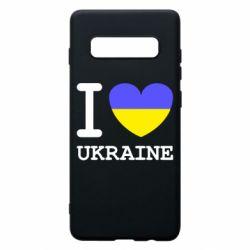 Чохол для Samsung S10+ Я люблю Україну