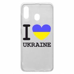 Чохол для Samsung A20 Я люблю Україну