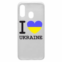 Чохол для Samsung A40 Я люблю Україну