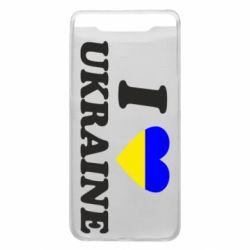 Чохол для Samsung A80 Я люблю Україну