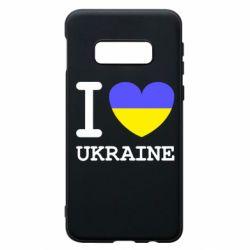 Чохол для Samsung S10e Я люблю Україну