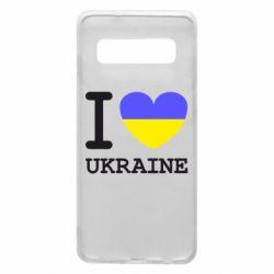 Чохол для Samsung S10 Я люблю Україну