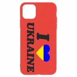Чохол для iPhone 11 Я люблю Україну