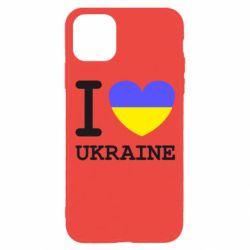 Чохол для iPhone 11 Pro Я люблю Україну