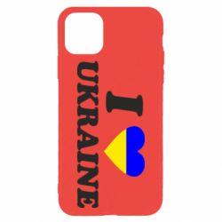 Чохол для iPhone 11 Pro Max Я люблю Україну
