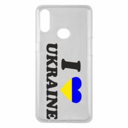 Чохол для Samsung A10s Я люблю Україну