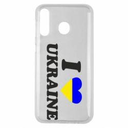 Чохол для Samsung M30 Я люблю Україну
