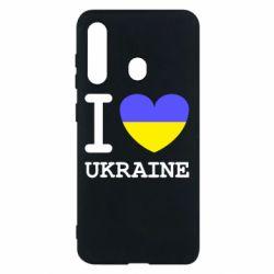 Чохол для Samsung M40 Я люблю Україну