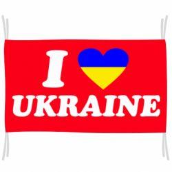 Прапор Я люблю Україну