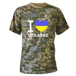 Камуфляжная футболка Я люблю Україну - FatLine