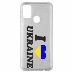 Чохол для Samsung M30s Я люблю Україну